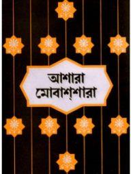 আশারা-মোবাশশারা