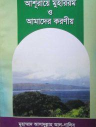 আশূরায়ে-মুহাররম-ও-আমাদের-করণীয়