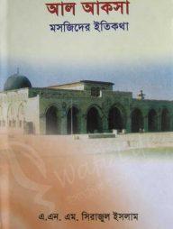 আল-আকসা-মসজিদের-ইতিকথা