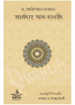akidah at- tawhid