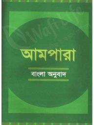 আমপারা-বাংলা-অনুবাদ