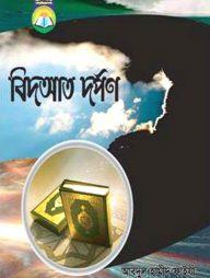 বিদআত-দর্পণ