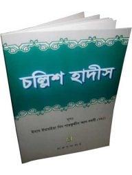 চল্লিশ-হাদীস-40-Hadith-(Bangla)