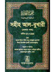 সহীহ-আল-বুখারী-(১ম-খন্ড-থেকে-৬ষ্ঠ-খন্ড)-(Sahih-Al-Bukhari:-Bengali)