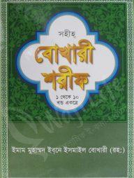 বোখারী-শরীফ-১-১০-খণ্ড-একত্রে-(বাংলা-অনুবাদ)-অফসেট