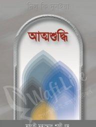 আত্মশুদ্ধি-(মাকতাবাতুল-আশরাফ)