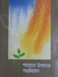 পথহারা-উম্মতের-পথনির্দেশ