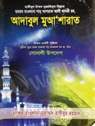 আদাবুল-মুআ'শারাত