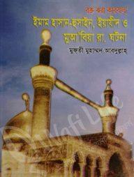 রক্ত-ঝরা-কারবালা-ইমাম-হাসান--হুসাইন,-ইয়াযীদ-ও-মুয়া'বিয়া-রা.-ঘটনা
