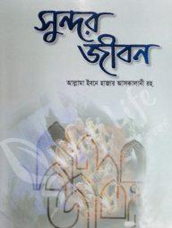 সুন্দর-জীবন-(-sundar-jibon)