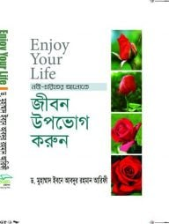 Enjoy-Your-Life--জীবন-উপভোগ-করুন