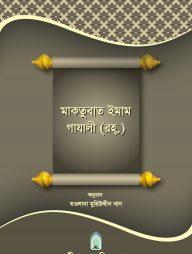 মাকতুবাত-ইমাম-গাযালী-(রাহ্.)