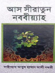 আস-সীরাতুন-নববিয়্যাহ