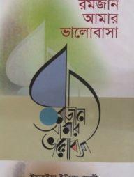 রমজান-আমার-ভালোবাসা