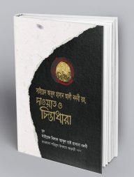 সাইয়েদ-আবুল-হাসান-আলী-নদবী-রহ.-দাওয়াত-ও-চিন্তাধারা