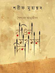 রঙিন-মখমল-দিন