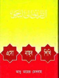 এসো-নাহব-শিখি