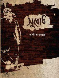 সুবোধ-(হার্ড-কভার)