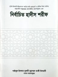 নির্বাচিত-হাদীস-শরীফ