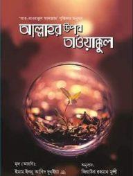 আল্লাহর-উপর-তাওয়াক্কুল