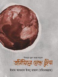 তাবিয়িদের-চোখে-দুনিয়া