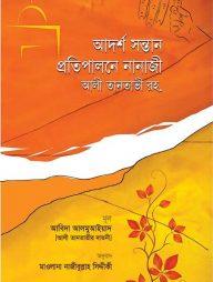 আদর্শ-সন্তান-প্রতিপালনে-নানাজী-আলী-তানতাভী-রহ