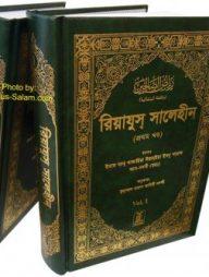 Riyad-Us-Saliheen-(Bengali)-(2-Vols.-Set)