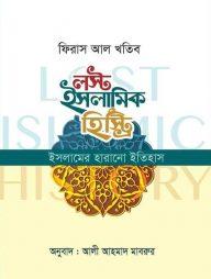 lost islamic history (islamer harano itihas)