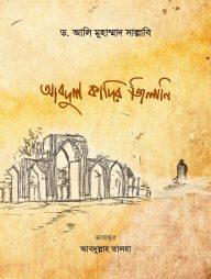 shaykh abdul kadir jilani