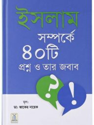 Islam-Samparka-40-Question-and-Answer-(Bengali)-(ইসলাম-সম্পর্কে-৪০টি-প্রশ্ন-ও-তার-জবাব)