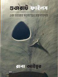 গুজরাট-ফাইলস-:-এক-ভয়ঙ্কর-ষড়যন্ত্রের-ময়নাতদন্ত-(পেপারব্যাক)