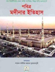 History-of-Madinah-(Bengali)