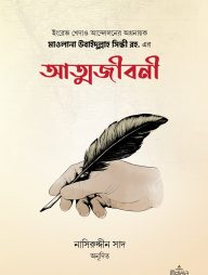 মাওলানা-উবাইদুল্লাহ-সিন্ধী-রহ.-এর-আত্মজীবনী