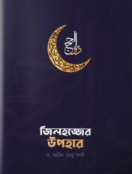 জিলহজ্জের-উপহার