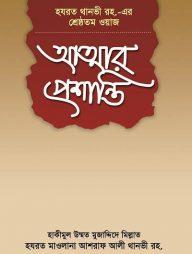 আত্মার-প্রশান্তি