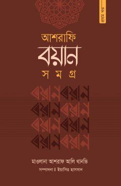 ashrafi boyan shomoggro 1rst part