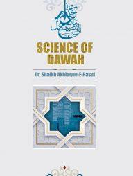 SCIENCE-OF-DAWAH-(Hard-cover)