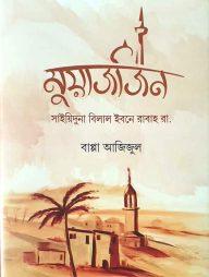 মুয়াজজিন-(সাইয়িদুনা-বিলাল-ইবনে-রাবাহ-রাযি.)