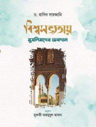 বিশ্বসভ্যতায়-মুসলিমদের-অবদান