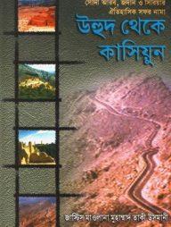 উহুদ-থেকে-কাসিয়ুন
