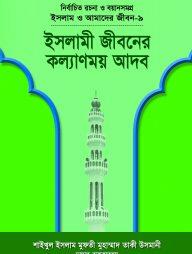 ইসলাম-ও-আমাদের-জীবন-৯-:-ইসলামী-জীবনের-কল্যাণময়-আদব