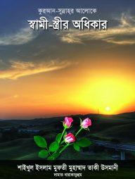 কুরআন-সুন্নাহর-আলোকে-স্বামী-স্ত্রীর-অধিকার
