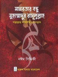 মানবতার-বন্ধু-মুহাম্মাদুর-রাসূলুল্লাহ-(সাঃ)