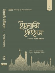 ইসলামি-ইতিহাস:-সংক্ষিপ্ত-বিশ্বকোষ-(১-৫খণ্ড)