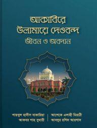 আকাবিরে-উলামায়ে-দেওবন্দ-:-জীবন-ও-অবদান