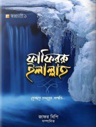 ফাফিররু-ইলাল্লাহ