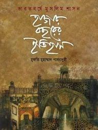 varotborshe muslim shason hajar bochorer itihas