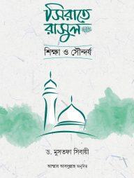সিরাতে-রাসুল-:-শিক্ষা-ও-সৌন্দর্য