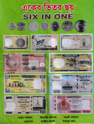 6-in-One-(Plastic)