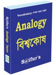 Saifur's-Analogy-বিশ্বকোষ